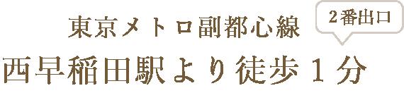 東京メトロ副都心線西早稲田駅2番出口より徒歩1分